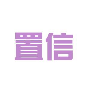 成都置信集团logo
