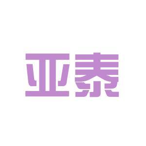 亚泰生物logo
