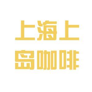 上海上岛logo