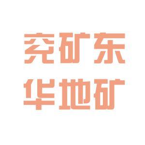 兖矿集团东华建安logo