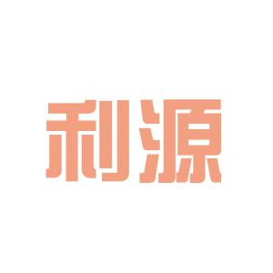 利源勞務派遣logo
