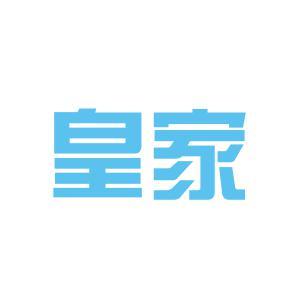 浙江皇家服饰有限公司logo