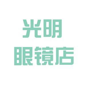 光明眼镜店logo