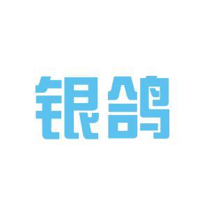 漯河银鸽集团logo