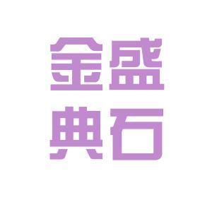 北京金盛典石文化发展有限公司哈尔滨办事处logo