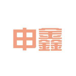 申鑫logo