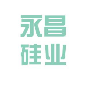云南永昌硅厂logo