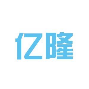 亿隆房地产开发logo