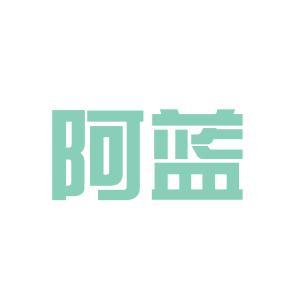 阿蓝医院logo