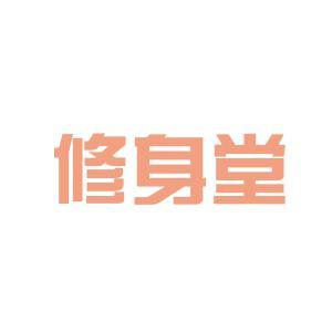 上海修身堂logo