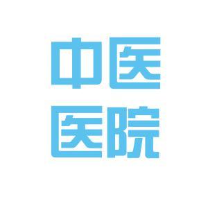 云南省中医院logo