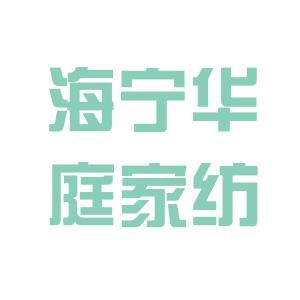 华庭家纺logo