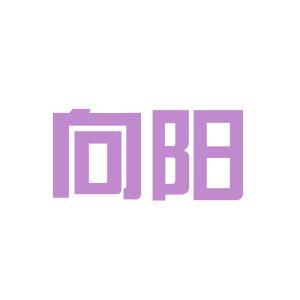 岳阳向阳小学logo
