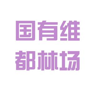 广西区直国营林场logo