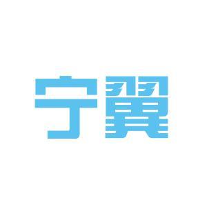 天津宁翼贵金属经营有限公司北京营业部logo