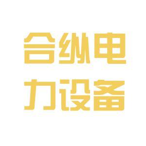 天津合纵电力设备有限公司logo