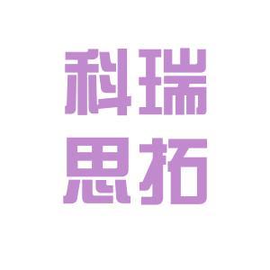 郑州科瑞思拓logo