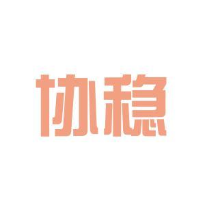 协稳环保logo