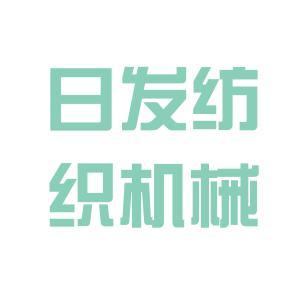 日发纺机logo