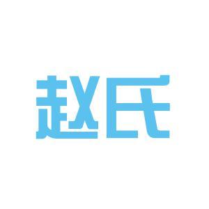 阜新赵氏酒业logo