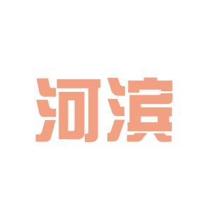 河滨物业logo