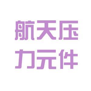 河南航天压力元件有限公司logo