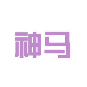 神马集团logo