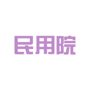 南京市民用院logo