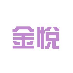 驻马店市金悦大酒店logo
