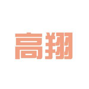 高翔贸易logo