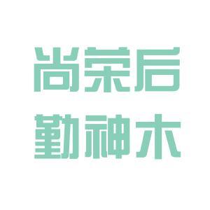 尚荣医院后勤管理服务神木logo