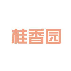 桂香园食品logo