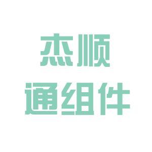 杰顺通logo
