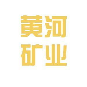黄河矿业集团logo