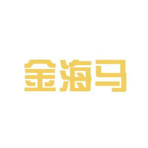 金海马置业logo