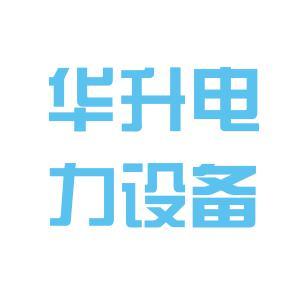 济宁华升机械logo