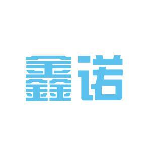 鑫诺医疗器械logo