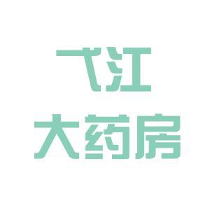 弋江大药房logo