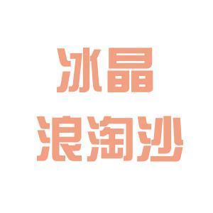 浪淘沙logo