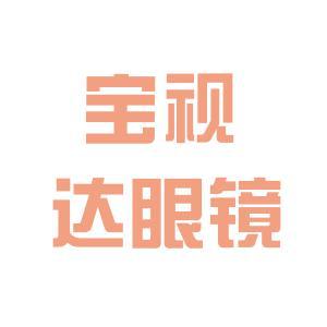 宝视达眼镜logo
