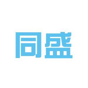 同盛日用品logo