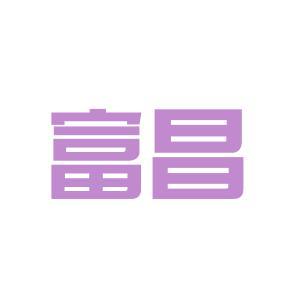 富昌电子(上海)有限公司logo