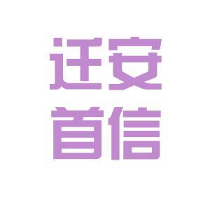 迁安首自信logo