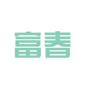 长春富春logo