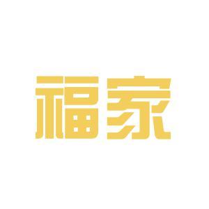 福家房地产经纪logo