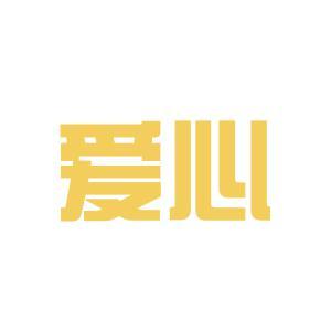 锦州爱心医院logo