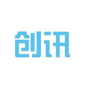 海南创讯技术服务有限公司logo