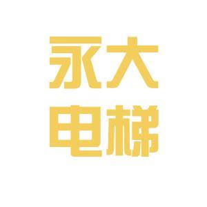 永大logo
