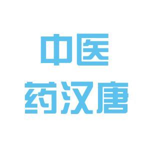 汉唐制药logo