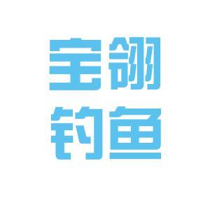 吉林市宝翎钓鱼用品logo